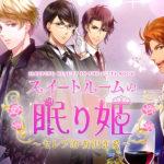 【スイートルームの眠り姫】ミニゲーム『花咲かセレブ~かきごおり~』
