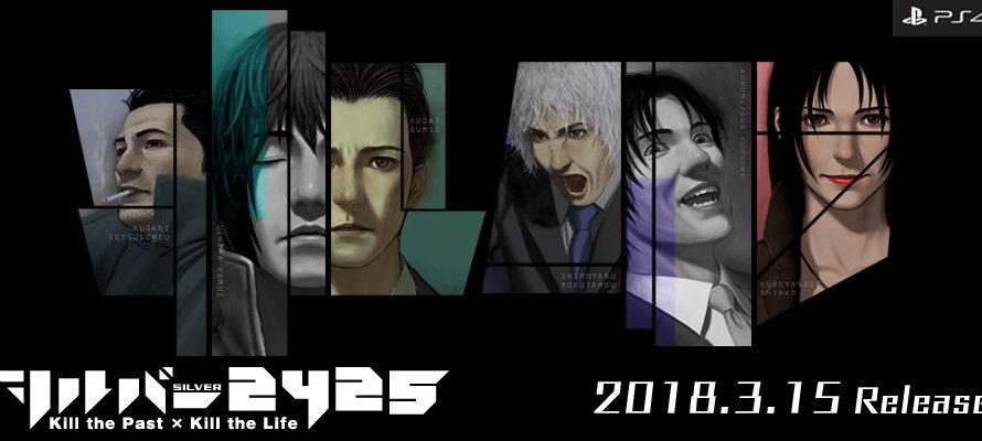 """【シルバー2425】Character of """"The Silver"""":登場人物紹介"""