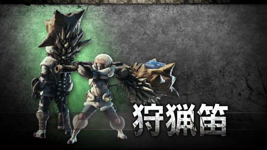 【MHW】狩猟笛装備:Mk-II