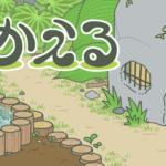 【旅かえる】アタヲさんの旅行記#001