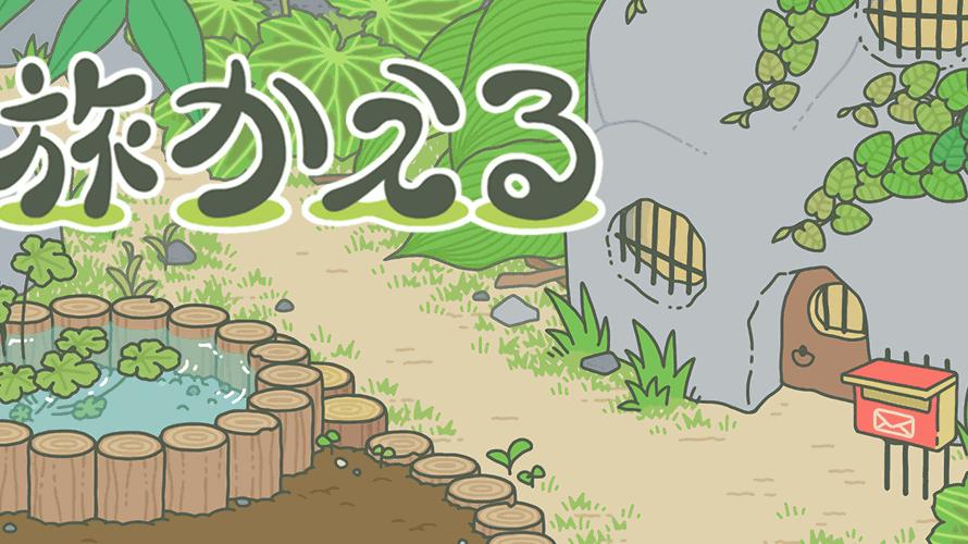 【旅かえる】アタヲさんの旅行記#020