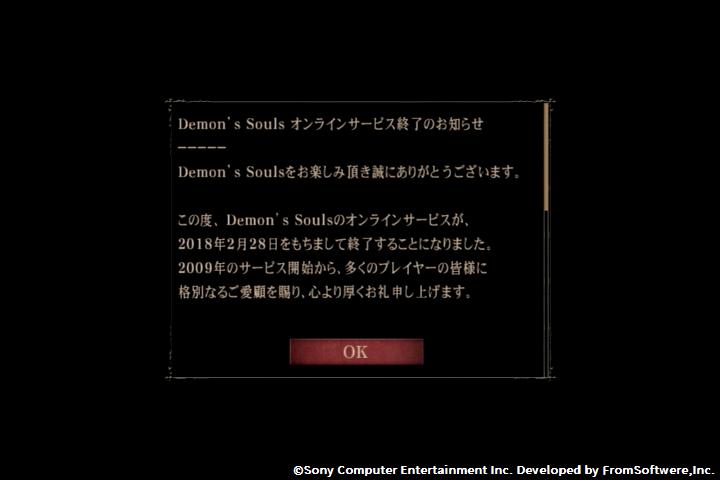 【Demon's Souls】デモンズソウル~最後の20分間の思い出~