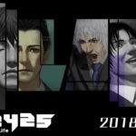 【シルバー2425】『シルバー事件』攻略◆case#!:tamura / case#25:white out PROLOGUEのシナリオチャート